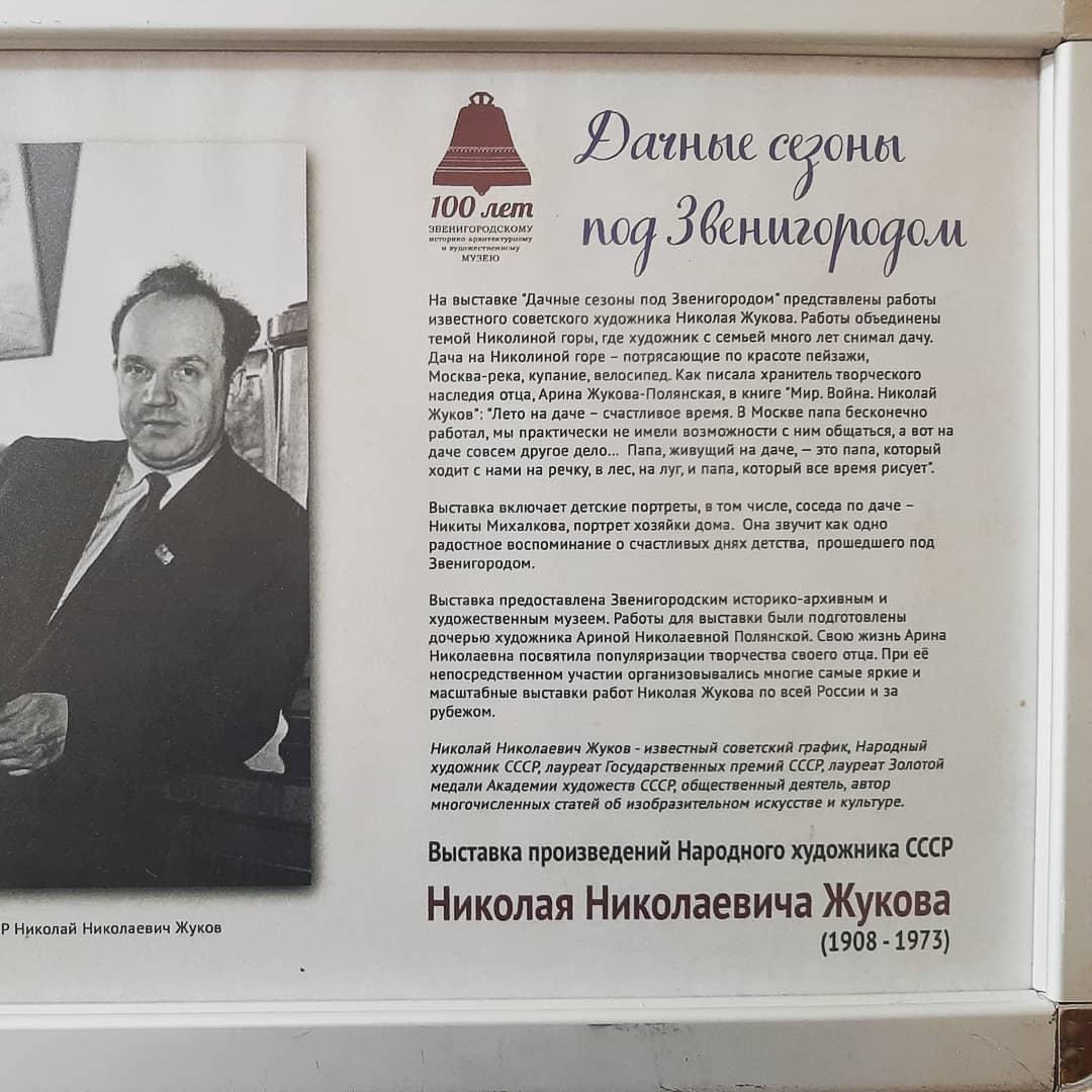 Выставка Дачные сезоны под Звенигородом