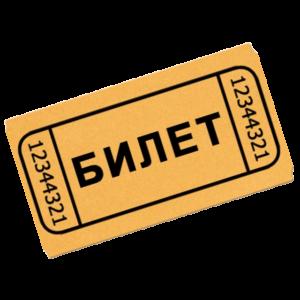 Билет на мероприятие